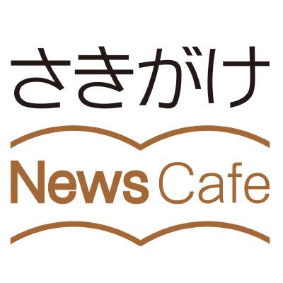 さきがけNewsCafe|エリアなかい...